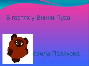 В гостях у Винни-Пуха Подготовила Полякова Е.П.
