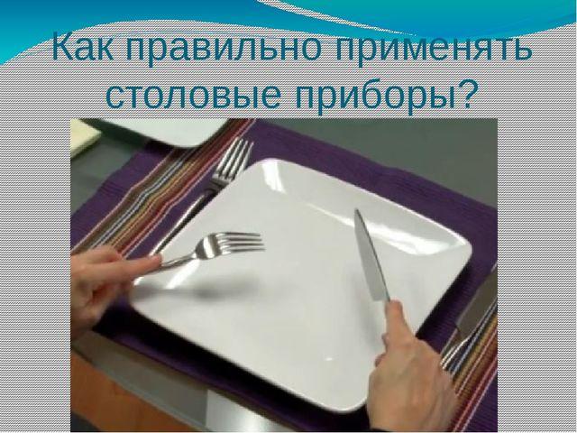 Как правильно применять столовые приборы?