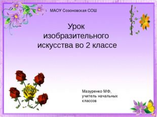 Урок изобразительного искусства во 2 классе МАОУ Созоновская СОШ Мазуренко МФ