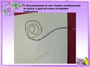 3. Выкладываем на лист бумаги изображение из нитки, а другой конец оставляем
