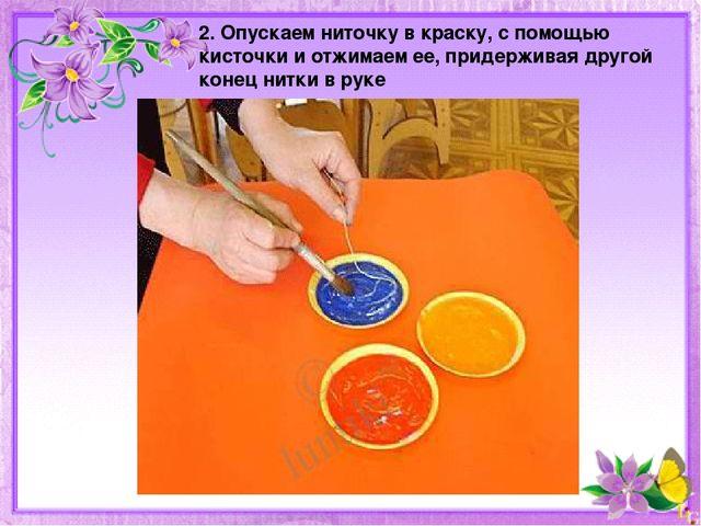 2. Опускаем ниточку в краску, с помощью кисточки и отжимаем ее, придерживая...