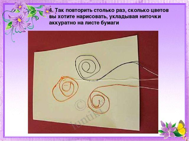 4. Так повторить столько раз, сколько цветов вы хотите нарисовать, укладывая...