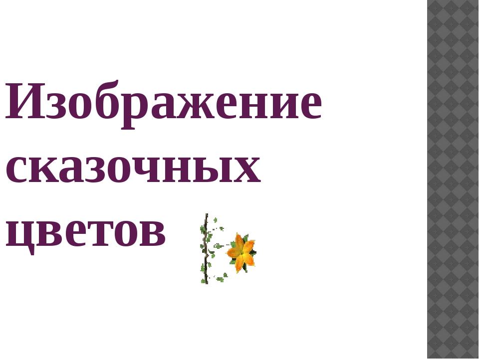 Изображение сказочных цветов