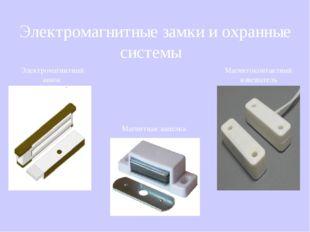 Электромагнитные замки и охранные системы Электромагнитный замок Магнитная за