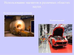 Использование магнитов в различных областях науки. Магнитно-резонансный томог