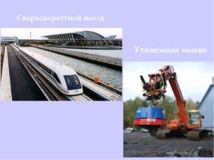 Сверхскоростной поезд Утилизация машин