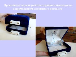 Простейшая модель работы охранного извещателя с применением магнитного контакта