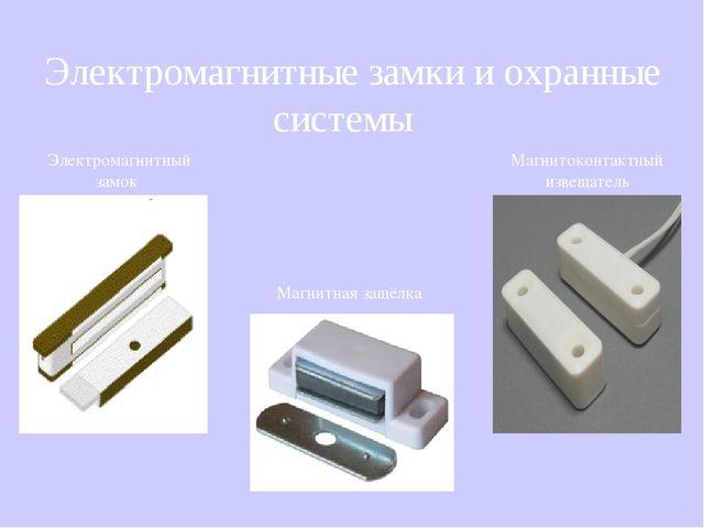 Электромагнитные замки и охранные системы Электромагнитный замок Магнитная за...