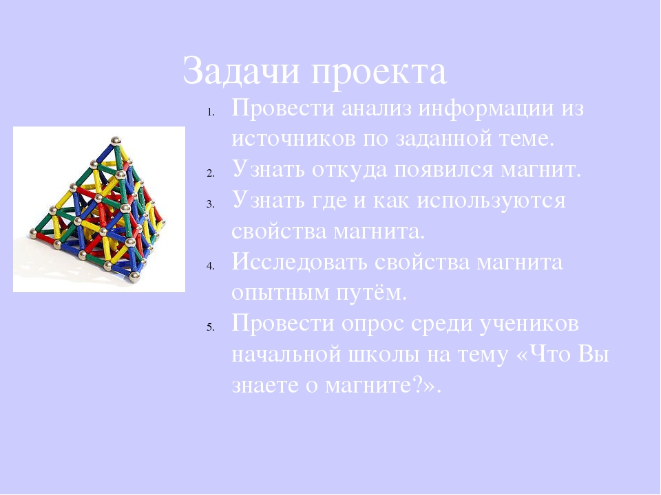 Задачи проекта Провести анализ информации из источников по заданной теме. Узн...