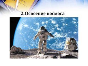 2.Освоение космоса