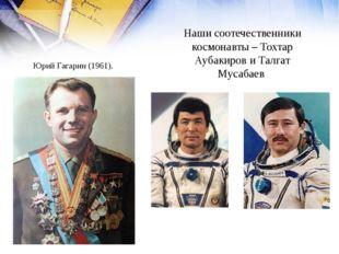 Наши соотечественники космонавты – Тохтар Аубакиров и Талгат Мусабаев Юрий Га