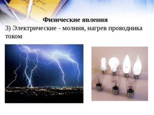 Физические явления 3) Электрические - молния, нагрев проводника током
