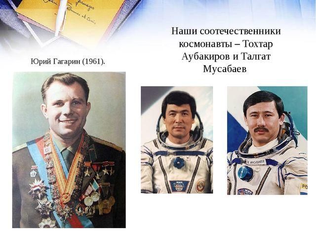 Наши соотечественники космонавты – Тохтар Аубакиров и Талгат Мусабаев Юрий Га...