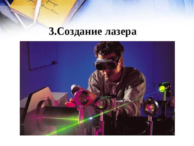 3.Создание лазера