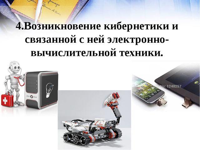 4.Возникновение кибернетики и связанной с ней электронно-вычислительной техни...