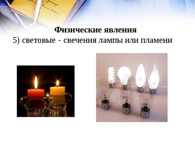 Физические явления 5) световые - свечения лампы или пламени