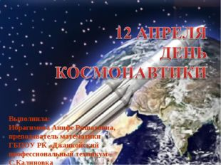 Выполнила: Ибрагимова Анифе Ришатовна, преподаватель математики ГБПОУ РК «Джа