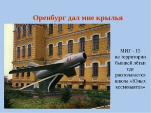 Оренбург дал мне крылья МИГ - 15 на территории бывшей лётки где располагается