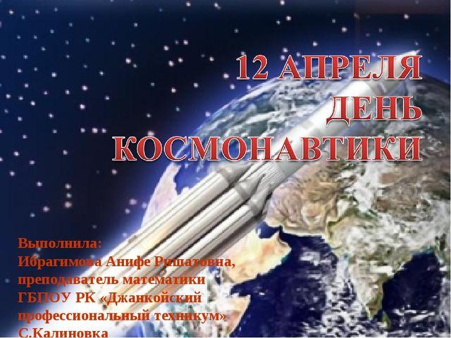 Выполнила: Ибрагимова Анифе Ришатовна, преподаватель математики ГБПОУ РК «Джа...