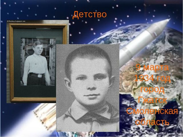 Детство 9 марта 1934 год город Гжатск Смоленская область
