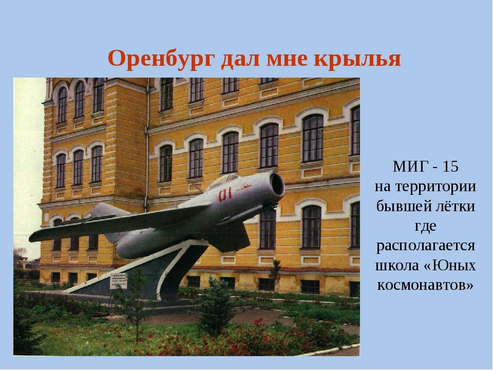 Оренбург дал мне крылья МИГ - 15 на территории бывшей лётки где располагается...