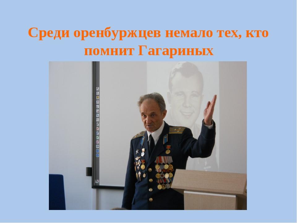 Среди оренбуржцев немало тех, кто помнит Гагариных