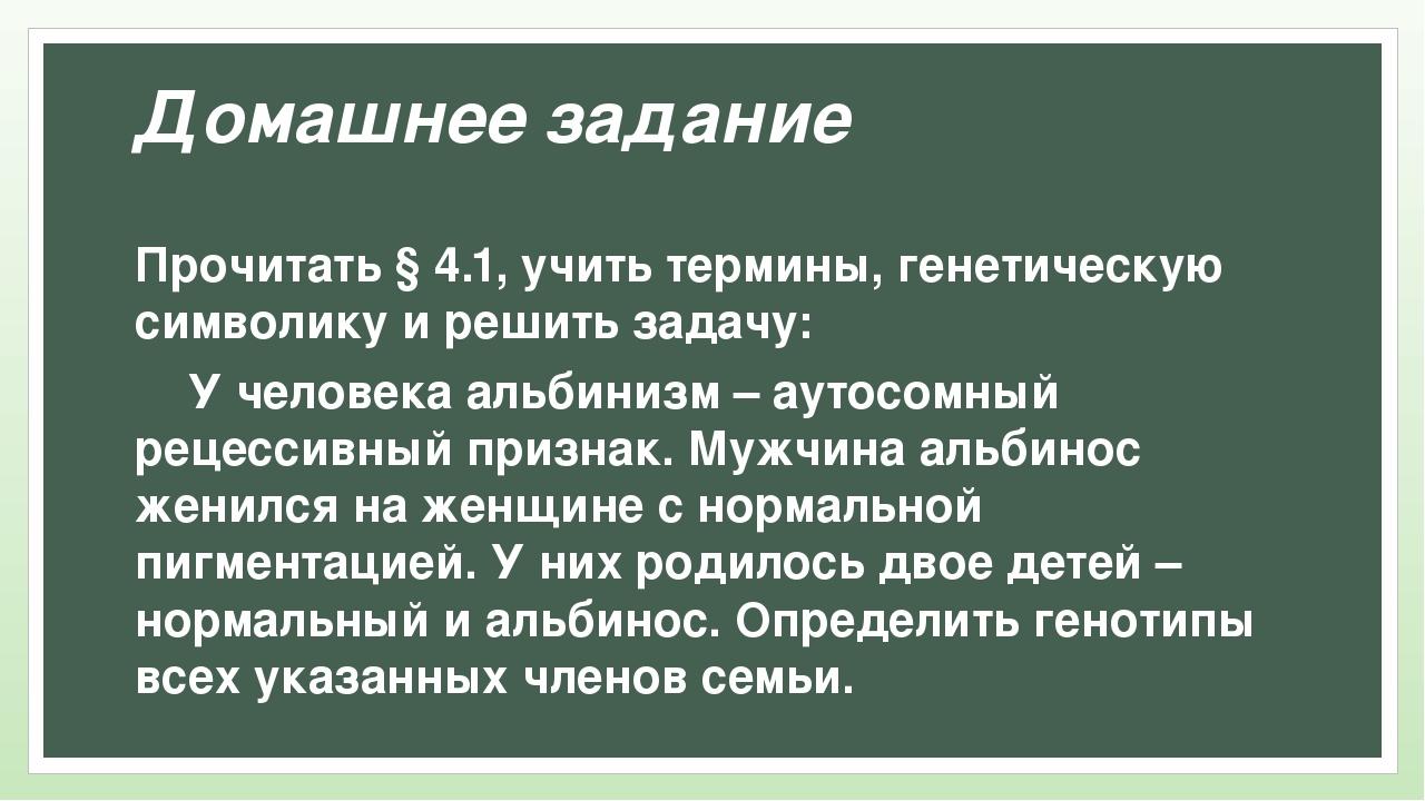 Домашнее задание Прочитать § 4.1, учить термины, генетическую символику и реш...