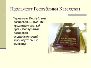 Парламент Республики Казахстан Парламент Республики Казахстан — высший предст