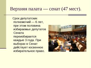 Верхняя палата — сенат (47 мест). Срок депутатских полномочий — 6 лет, при эт