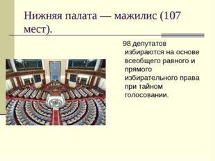 Нижняя палата — мажилис (107 мест). 98 депутатов избираются на основе всеобще