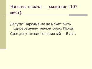 Нижняя палата — мажилис (107 мест). Депутат Парламента не может быть одноврем
