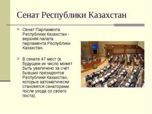 Сенат Республики Казахстан Сенат Парламента Республики Казахстан - верхняя па