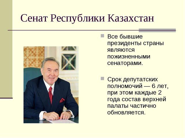 Сенат Республики Казахстан Все бывшие президенты страны являются пожизненными...