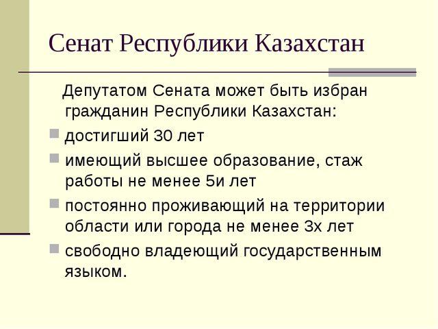 Сенат Республики Казахстан Депутатом Сената может быть избран гражданин Респу...