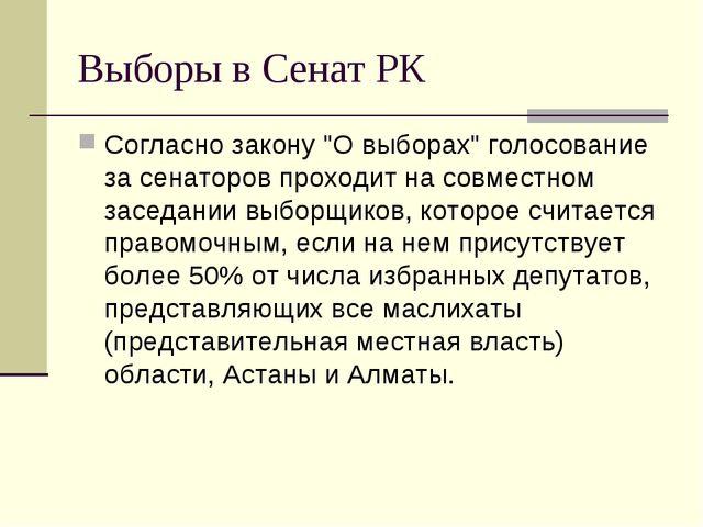 """Выборы в Сенат РК Согласно закону """"О выборах"""" голосование за сенаторов проход..."""