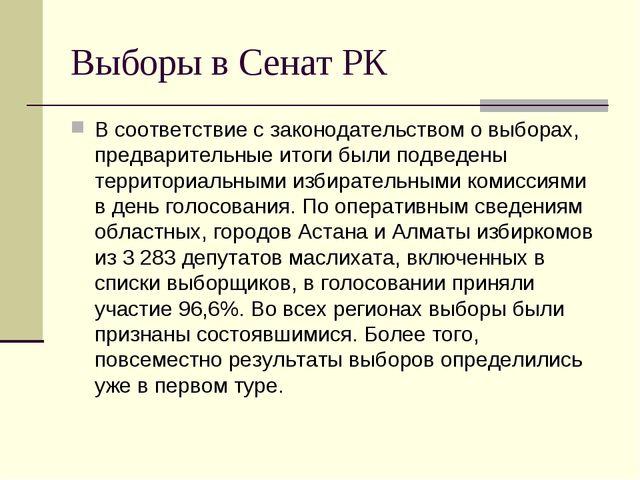 Выборы в Сенат РК В соответствие с законодательством о выборах, предварительн...