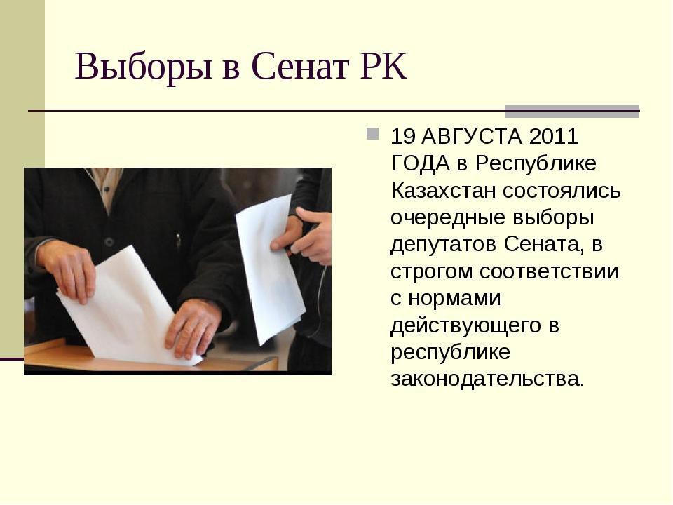 Выборы в Сенат РК 19 АВГУСТА 2011 ГОДА в Республике Казахстан состоялись очер...