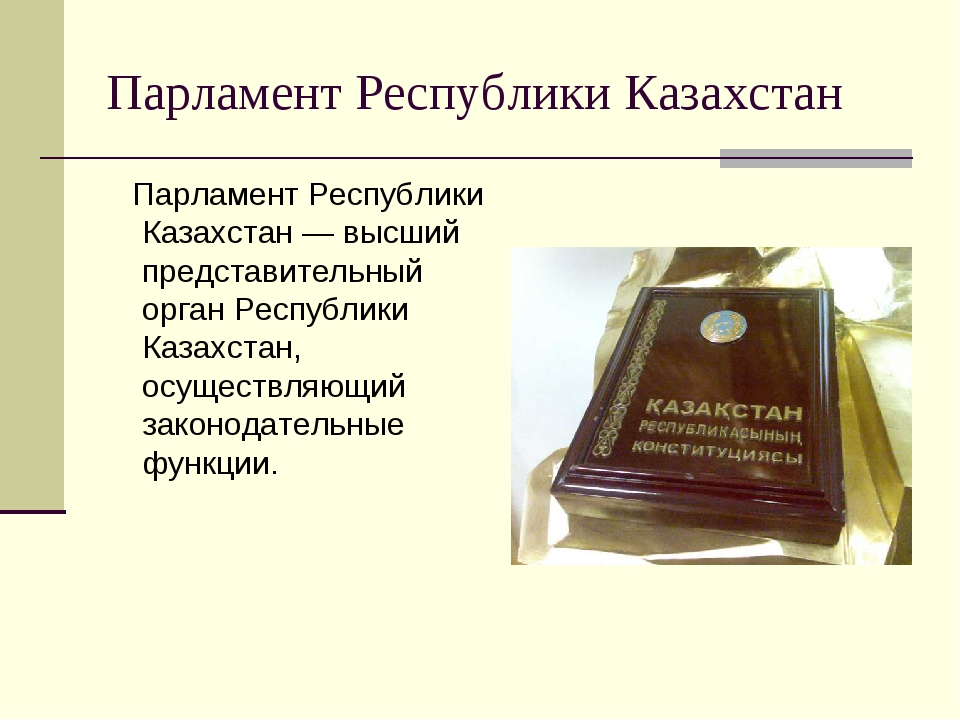 Парламент Республики Казахстан Парламент Республики Казахстан — высший предст...