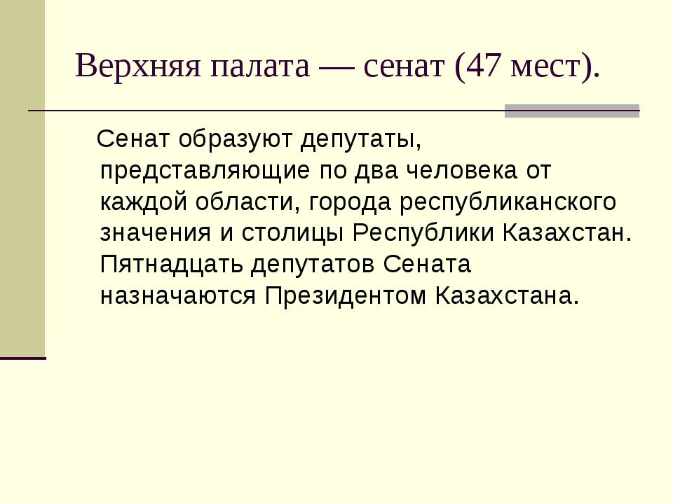 Верхняя палата — сенат (47 мест). Сенат образуют депутаты, представляющие по...