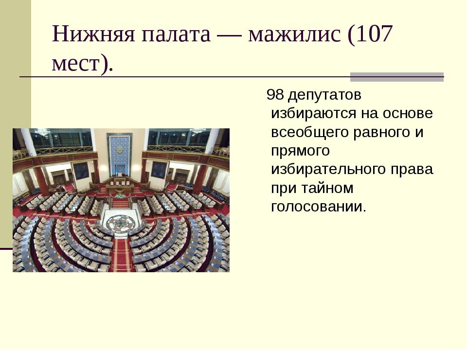 Нижняя палата — мажилис (107 мест). 98 депутатов избираются на основе всеобще...
