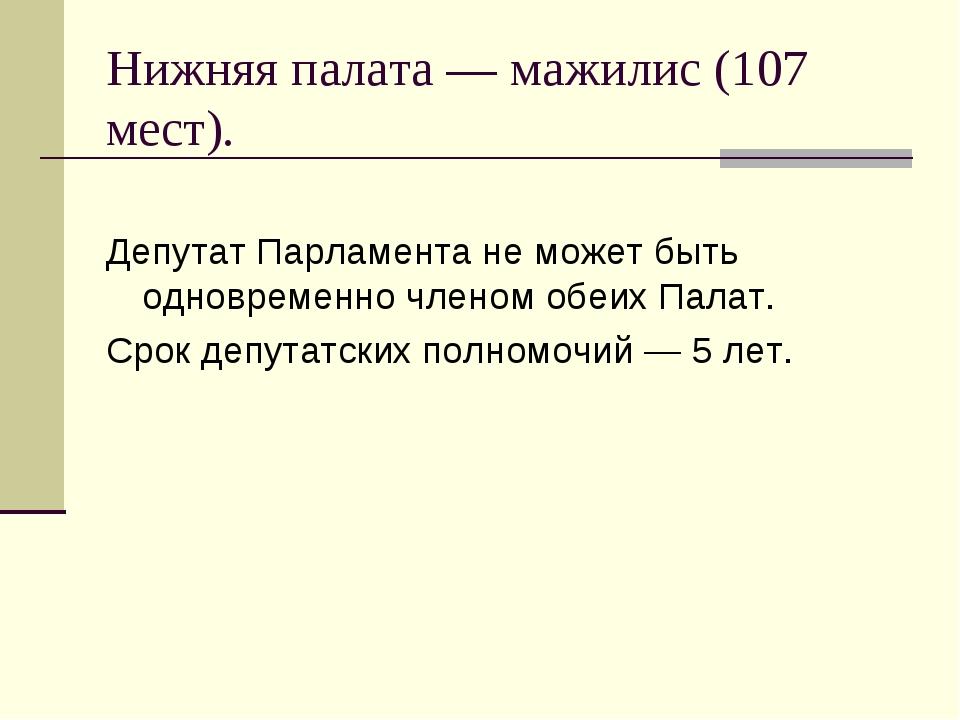 Нижняя палата — мажилис (107 мест). Депутат Парламента не может быть одноврем...