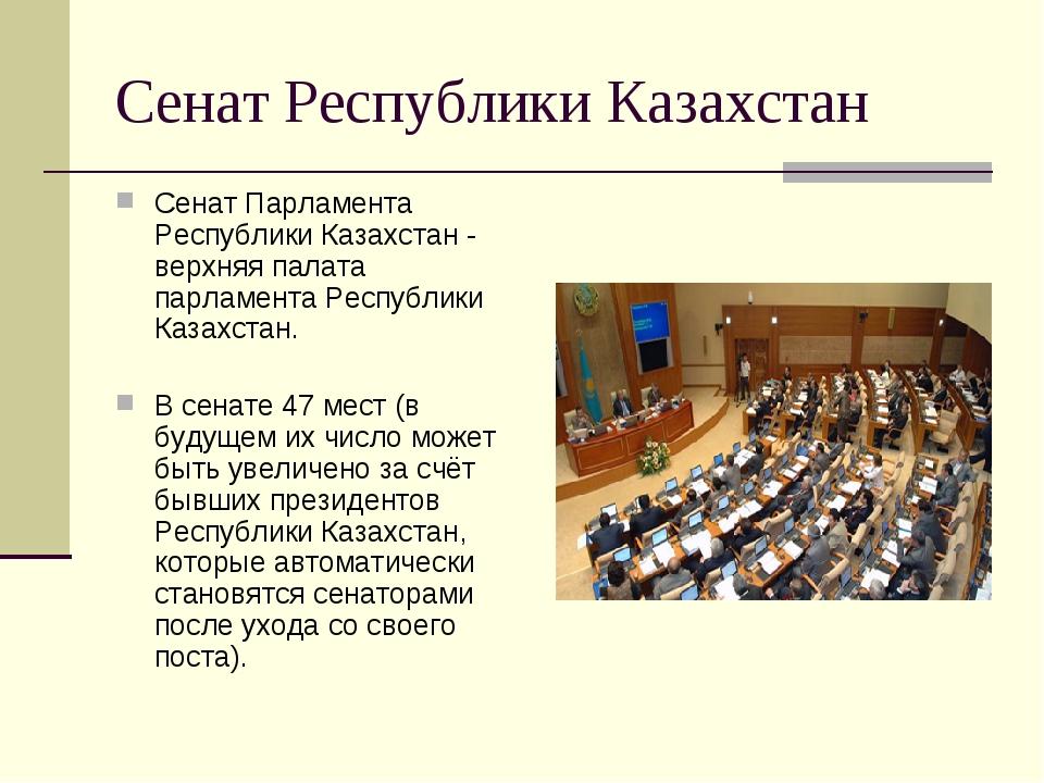 Сенат Республики Казахстан Сенат Парламента Республики Казахстан - верхняя па...