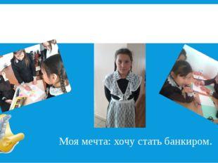 Меня забыли! Манжосова Екатерина Моя мечта: хочу стать банкиром.
