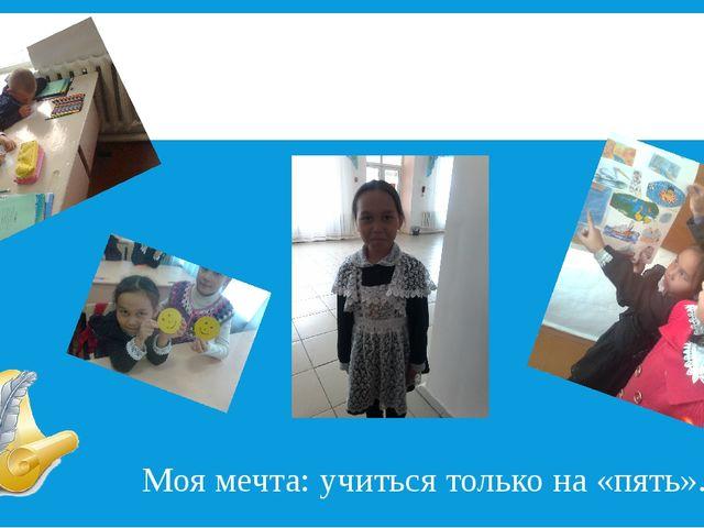 Это я - Мирамова Айдана Моя мечта: учиться только на «пять».