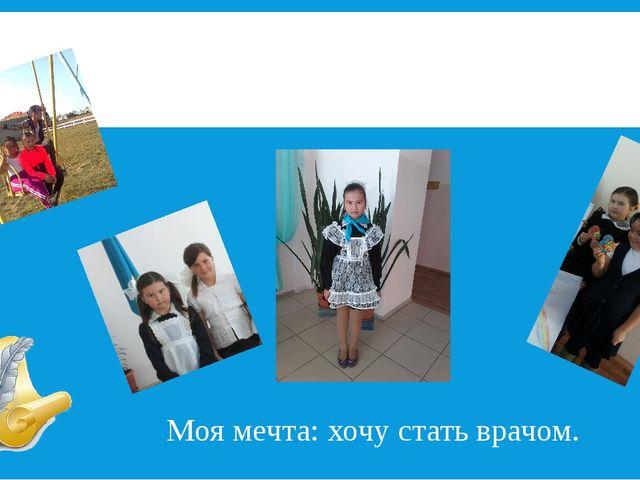 Я тоже с вами! Шегенова Альмира Моя мечта: хочу стать врачом.