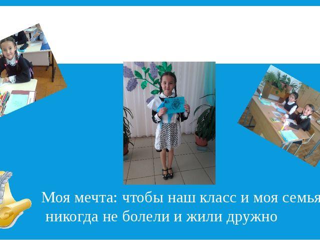 Подождите! Латыпова Альмира Моя мечта: чтобы наш класс и моя семья никогда не...