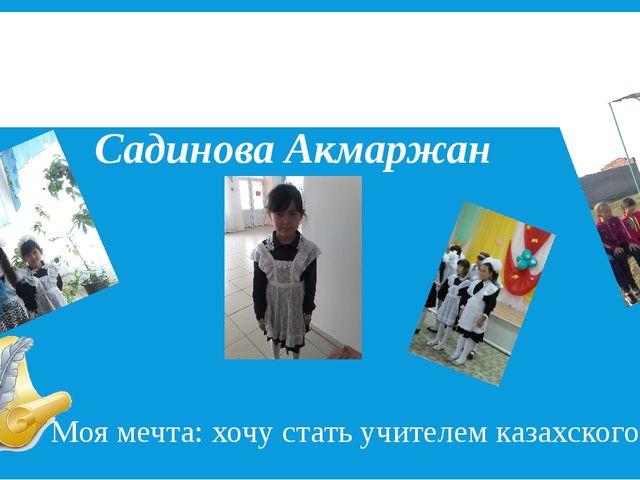 Нет! Прощаемся с «Начальной школой!» Садинова Акмаржан Моя мечта: хочу стать...