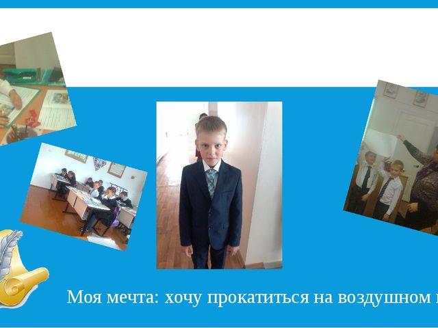 Вы куда? Ковалевич Алексей Моя мечта: хочу прокатиться на воздушном шаре.