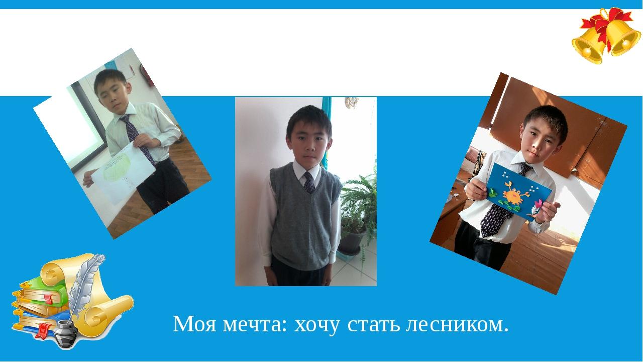 Подождите! Увалиев Арлан Моя мечта: хочу стать лесником.
