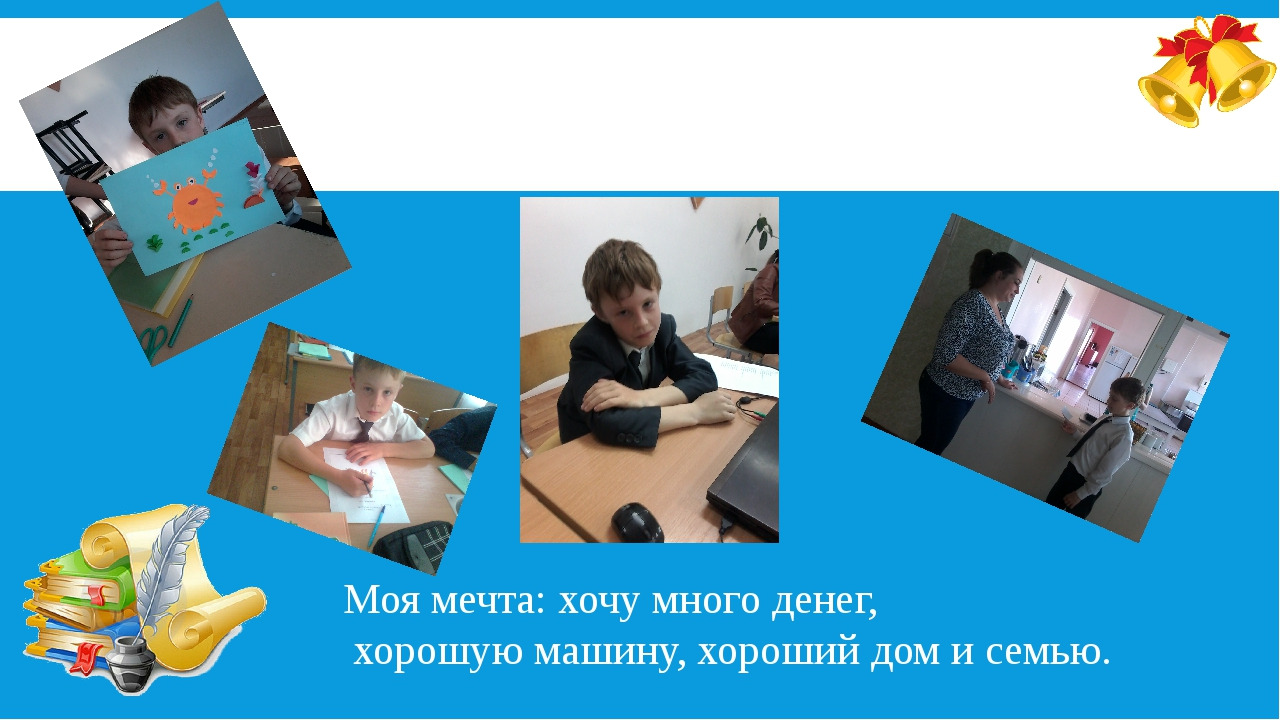 Вы домой??? Мишарин Дмитрий Моя мечта: хочу много денег, хорошую машину, хоро...